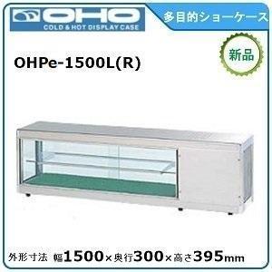 オオホ・大穂OHO多目的ショーケース型式:OHPc-1500L(R)(旧OHPb-1500L(R))送料:無料 (メーカーより直送)保証:メーカー保証付