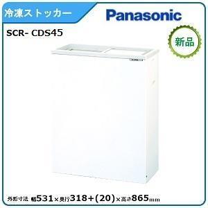 パナソニック(旧サンヨー)冷凍ストッカー型式:SCR-S45 送料:無料(メーカーより直送):メーカー保証付