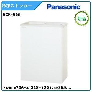 パナソニック冷凍ストッカー 型式:SCR-S66(旧SCR-S65) 送料無料(メーカーより直送)メーカー保証付 epoch-88