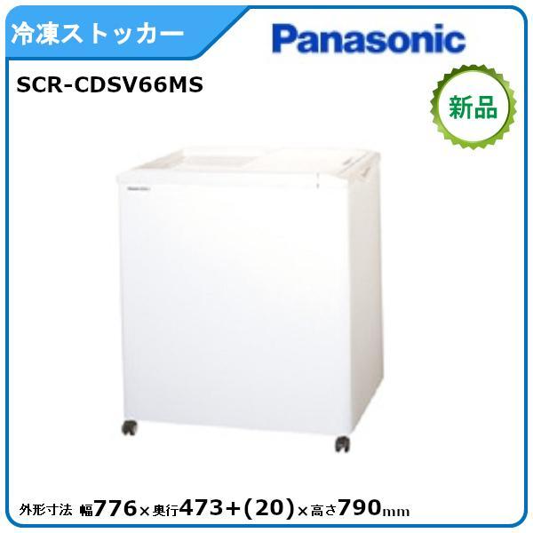 パナソニック(旧サンヨー)冷凍ストッカー型式:SCR-SV66MS(旧SCR-SV65MS)送料:無料(メーカーより直送):メーカー保証付