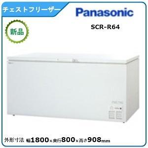 パナソニック(旧サンヨー)チェストフリーザー 型式:SCR-R64(旧SCR-R63) 送料:無料(メーカーより直送):メーカー保証付 在庫僅少