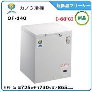 カノウレイキ低温チェストフリーザー型式:OF-140 送料:無料(メーカーより直送):メーカー保証付