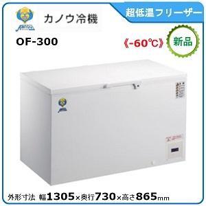 カノウレイキ·カノウ冷機 低温チェストフリーザー 型式:OF-300 送料無料(メーカーより直送)メーカー保証付