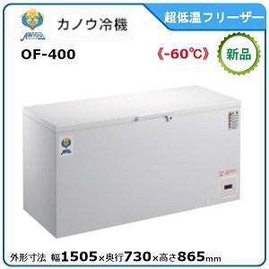 カノウレイキ·カノウ冷機 低温チェストフリーザー 型式:OF-400 送料無料(メーカーより直送)メーカー保証付