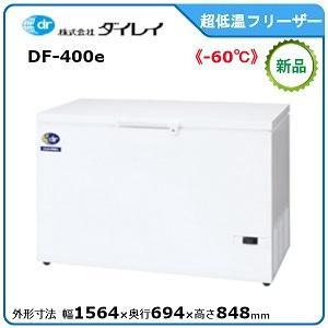 ダイレイ低温チェストフリーザー型式:DF-400e(旧DF-400D)送料:無料(メーカーより直送):メーカー保証付