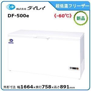 ダイレイ低温チェストフリーザー型式:DF-500e(旧DF-500D)送料:無料(メーカーより直送):メーカー保証付