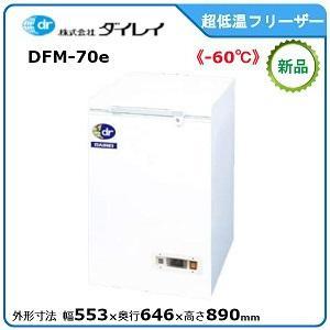 ダイレイ低温チェストフリーザー型式:DFM-70e 寸法:幅553mm 奥行646mm 高さ890mm 送料:無料 (メーカーより)直送 保証:メーカー保証付