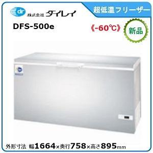 ダイレイ低温チェストフリーザー型式:DFS-500e 寸法:幅1664mm 奥行758mm 高さ895mm 送料:無料 (メーカーより)直送 メーカー保証付