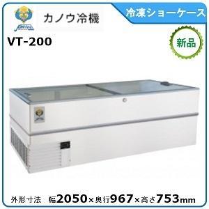 カノウレイキジャンボショーケース型式:VT-200寸法:幅2050mm 奥行967mm 高さ753mm送料:無料 (メーカーより)直送保証:メーカー保証付