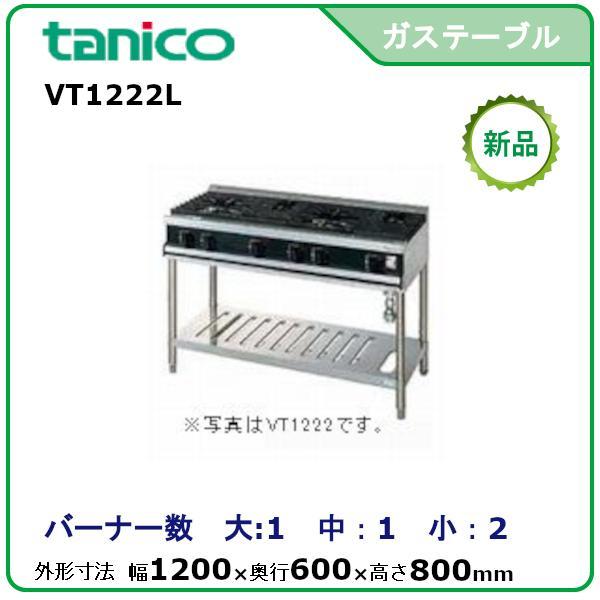 タニコーガステーブル(Vシリーズ)型式:VT1222L 送料:無料(メーカーより直送):メーカー保証付受注生産品、納期約2週間