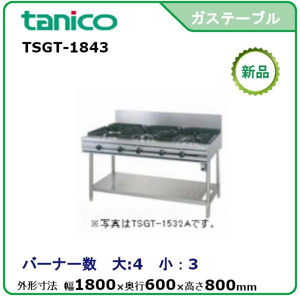 タニコーガステーブル(ウルティモシリーズ)型式:TSGT-1843 送料:無料(メーカーより直送):メーカー保証付受注生産品、納期約2週間