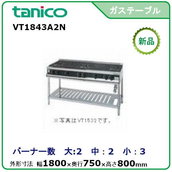 タニコーガステーブル(Vシリーズ)型式:VT1843A2N送料:無料(メーカーより直送):メーカー保証付受注生産品、納期約2週間