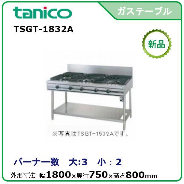 タニコーガステーブル(ウルティモシリーズ)型式:TSGT-1832A送料:無料(メーカーより直送):メーカー保証付 受注生産品、納期約2週間