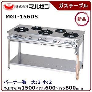 マルゼンスタンダードタイプガステーブル型式:MGT-156DS 送料:無料(メーカーより直送):メーカー保証付