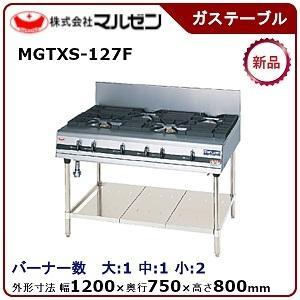 マルゼンパワークックガステーブル(スーパーバーナー搭載)型式:MGTXS-127E 送料:無料(メーカーより直送):メーカー保証付