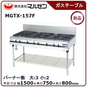 マルゼンパワークックガステーブル型式:MGTX-157E 送料:無料(メーカーより直送):メーカー保証付
