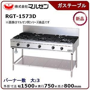 マルゼンNEWパワークックガステーブル型式:RGT-1573C 送料:無料(メーカーより直送):メーカー保証付