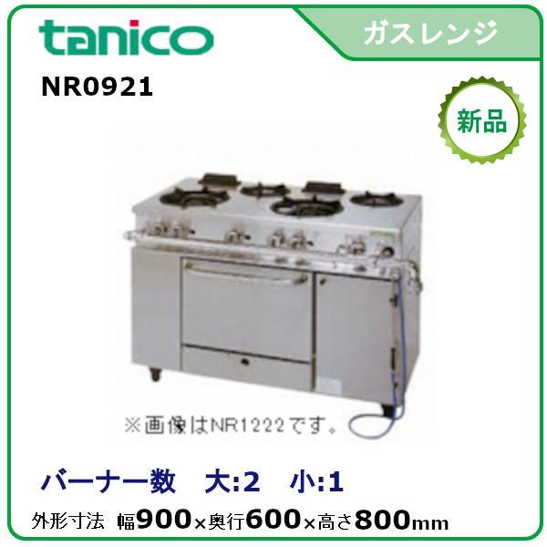 タニコーガスレンジ(アルファーシリーズ)型式:NR0921送料:無料(メーカーより直送):メーカー保証付