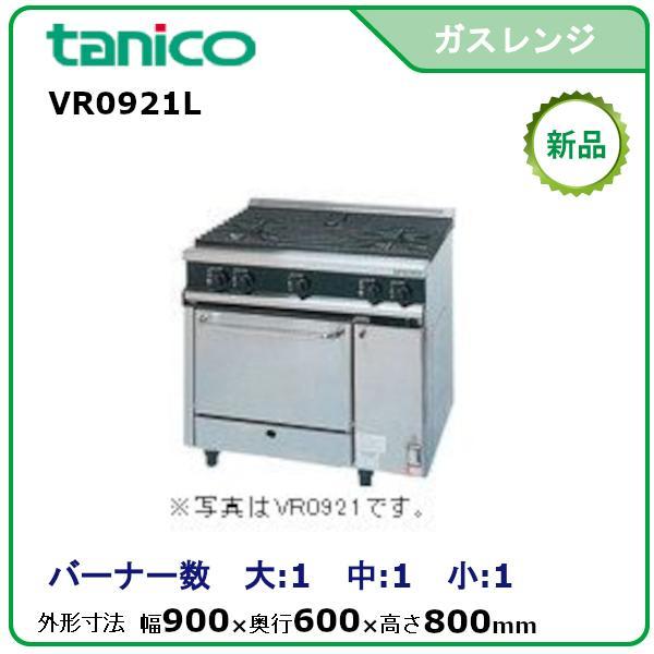 タニコーガスレンジ(Vシリーズ)型式:VR0921L送料:無料(メーカーより直送):メーカー保証付 受注生産品