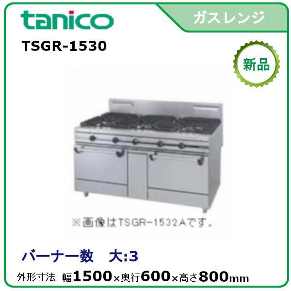 タニコーガスレンジ(ウルティモシリーズ)型式:TSGR-1530 送料:無料(メーカーより直送):メーカー保証付受注生産品、納期約2週間