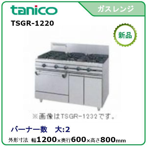 タニコーガスレンジ(ウルティモシリーズ)型式:TSGR-1220 送料:無料(メーカーより直送):メーカー保証付受注生産品、納期約2週間
