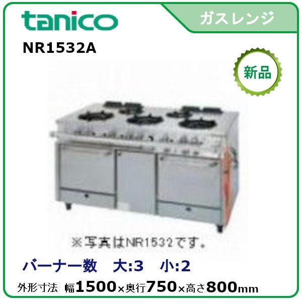 タニコーガスレンジ(アルファーシリーズ)型式:NR1532A 送料:無料(メーカーより直送):メーカー保証付
