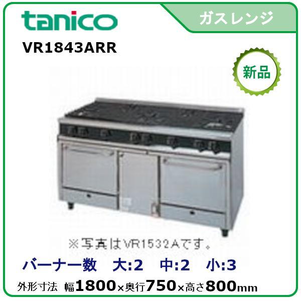 タニコーガスレンジ(Vシリーズ)型式:VR1843ARR送料:無料(メーカーより直送):メーカー保証付受注生産品、納期約2週間