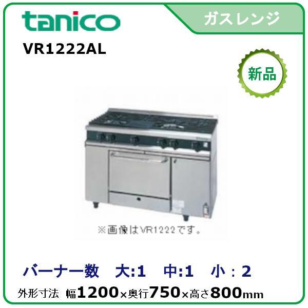タニコーガスレンジ(Vシリーズ)型式:VR1222AL送料:無料(メーカーより直送):メーカー保証付受注生産品、納期約2週間