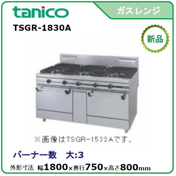 タニコーガスレンジ(ウルティモシリーズ)型式:TSGR-1830A送料:無料(メーカーより直送):メーカー保証付 受注生産品、納期約2週間