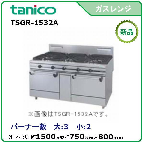 タニコーガスレンジ(ウルティモシリーズ)型式:TSGR-1532A 送料:無料(メーカーより直送):メーカー保証付