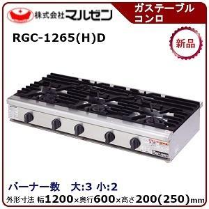 マルゼンNEWパワークックガステーブルコンロ型式:RGC-1265(H)C 送料:無料(メーカーより直送):メーカー保証付トップバーナー大φ165×3、小95φ×2