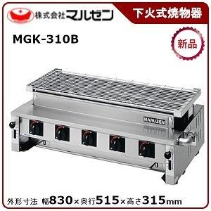 マルゼン下火式焼物器(炭焼き、熱板タイプ、自動点火、汎用型)型式:MGK-310B 送料:無料(メーカーより直送):メーカー保証付