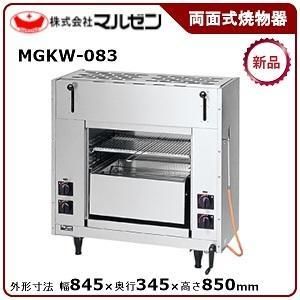 マルゼン両面式焼物器(スピードグリラー、赤外線バーナータイプ)型式:MGKW-083 送料:無料(メーカーより直送):メーカー保証付受注生産品、納期約2週間