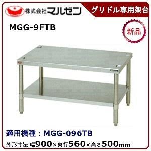 マルゼンガスグリドル専用架台 型式:MGG-9FTB 送料:無料(メーカーより直送):メーカー保証付