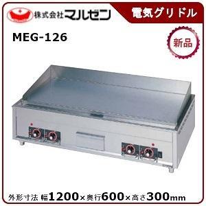 マルゼン電気グリドル(サーモスタット付)型式:MEG-126 送料:無料(メーカーより直送):メーカー保証付