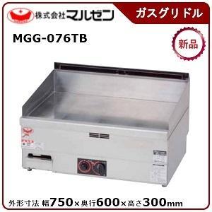 マルゼンガスグリドル(サーモスタット付、自動点火)型式:MGG-076TB 送料:無料(メーカーより直送):メーカー保証付