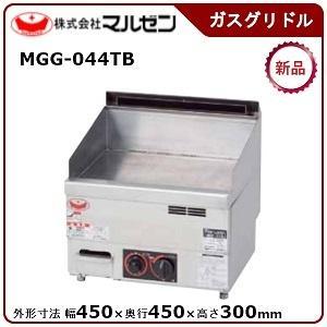 マルゼンガスグリドル(サーモスタット付、自動点火)型式:MGG-044TB 送料:無料(メーカーより直送):メーカー保証付