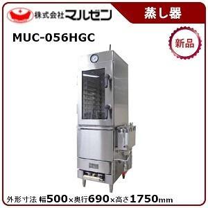 マルゼン蒸し器(ガス式自動点火、キャビネットタイプ)型式:MUC-056HGC 送料:無料(メーカーより直送):メーカー保証付