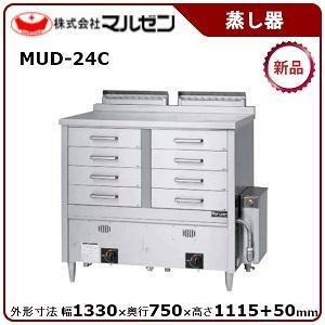 マルゼン蒸し器(ガス式自動点火、ドロワータイプ)型式:MUD-24C 送料:無料(メーカーより直送):メーカー保証付