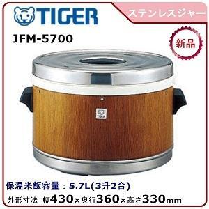 タイガー ステンレスジャー 型式:JFM-5700 送料無料 (メーカーより)直送 メーカー保証付 容量:5.7L(3升2合)