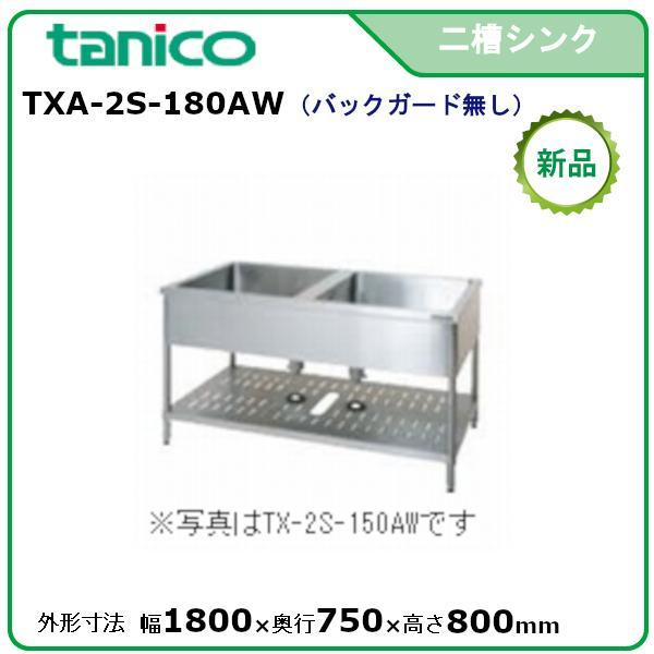タニコー二槽シンク両面用(バックガードなし)型式:TX-2S-180AW 送料:無料(メーカーより直送):メーカー保証付