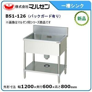 マルゼン一槽シンク(バックガードあり)型式:BS1-126 送料:無料(メーカーより直送):メーカー保証付