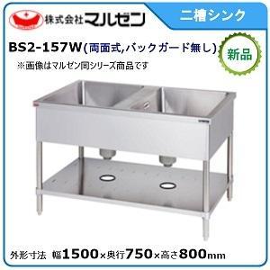 マルゼン二槽シンク(両面式・前後面アール・バックガードなし)型式:BS2-157W 送料:無料(メーカーより直送):メーカー保証付