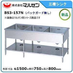 マルゼン三槽シンク(バックガードなし)型式:BS3-157N 送料:無料(メーカーより直送):メーカー保証付