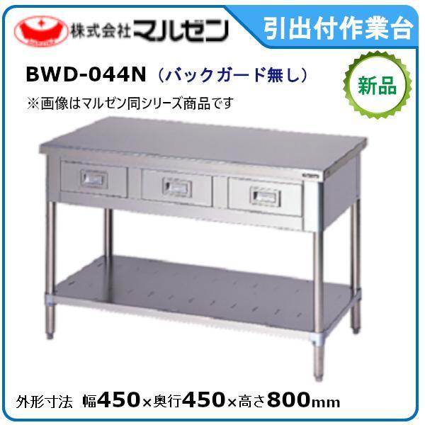 マルゼン作業台・引出しスノコ板付(バックガードなし)型式:BWD-044N 送料:無料(メーカーより直送):メーカー保証付