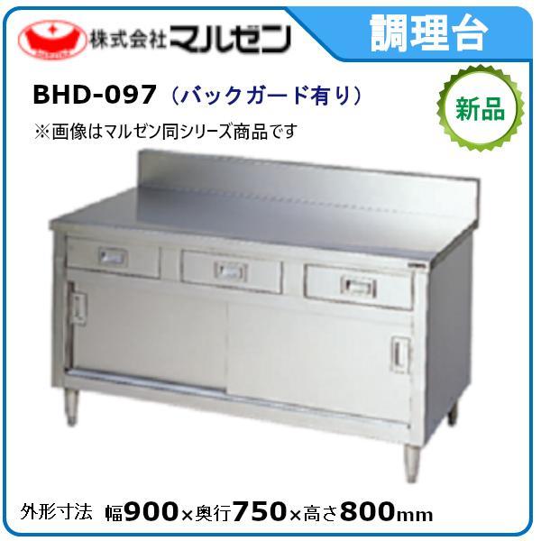 マルゼン調理台・引出し引戸付(ステンレス戸、バックガードあり)型式:BHD-097送料:無料(メーカーより直送):メーカー保証付