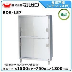 マルゼン食器戸棚(ステンレス戸)型式:BDS-157 送料:無料(メーカーより直送):メーカー保証付