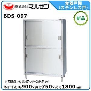 マルゼン食器戸棚(ステンレス戸)型式:BDS-097 送料:無料(メーカーより直送):メーカー保証付