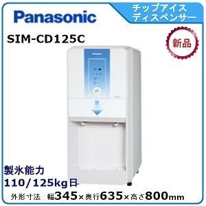 パナソニック(旧サンヨー)チップアイスディスペンサー製氷機型式:SIM-CD125B(旧SIM-CD125A) 送料:無料(メーカーより直送):メーカー保証付日産製氷能力125kg