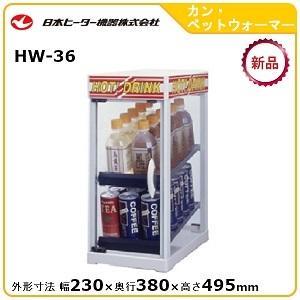 タイジカン・ペットウォーマー型式:HW-36 送料:無料(メーカーより直送):メーカー保証付
